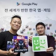 구글, 전 세계가 반한 한국 앱·게임 비결 공개