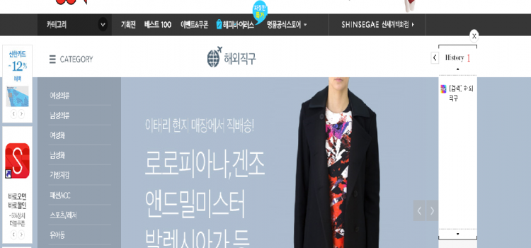 신세계몰, 무료배송 해외직구 전문관,19일 오픈