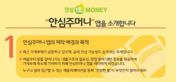 대출이자 계산,걱정 끝,안심주머니 앱