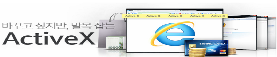 규제개혁의 상징,액티브X는 부처공공기관 4000여곳이 버젓이 사용중이다.