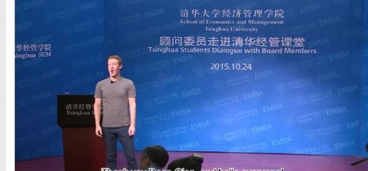 페북 저커버그,끝없는 중국 구애몸짓,이번엔 칭화대 극찬