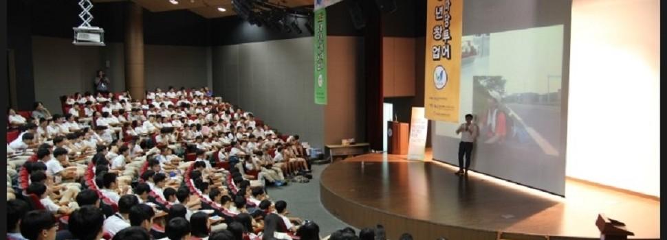 대학순회 청년창업콘서트,김범수,김택진 멘토나선다