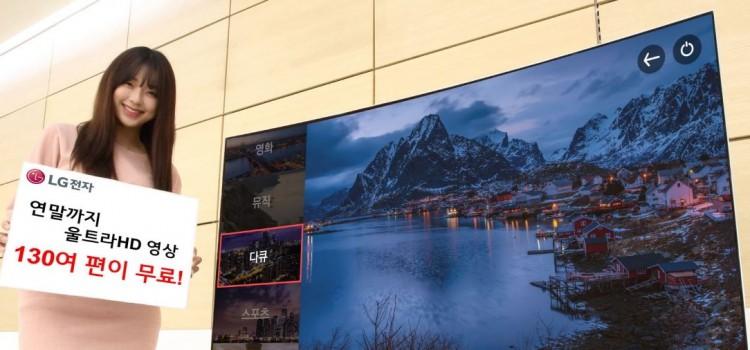 LG전자, 국내 최초 스마트 TV용 울트라HD 전용 앱 론칭