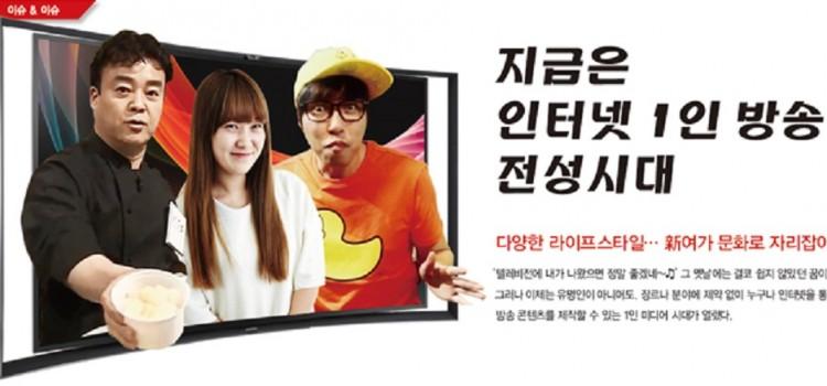 공무원도 1인 방송시대,방통위, '모자이크TV' 큐