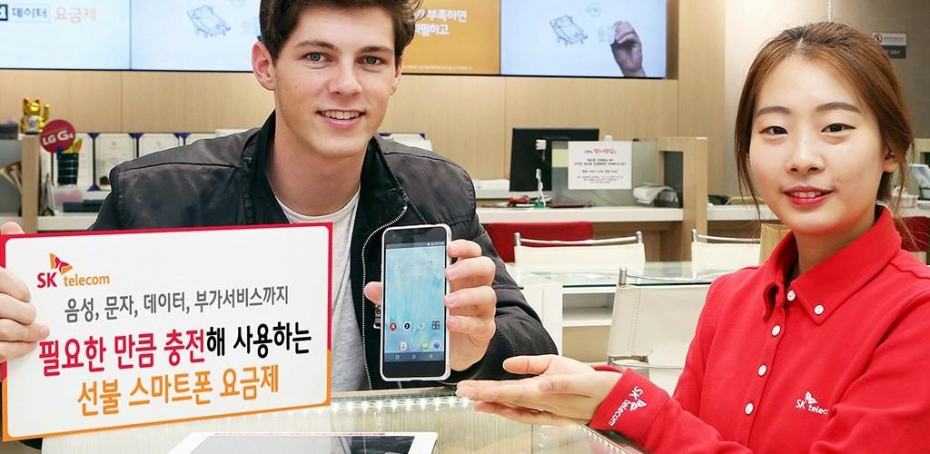 SK텔레콤,  선불 스마트폰 요금제 출시