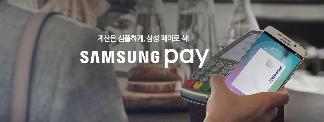글로벌 '간편 결제' 전쟁, 삼성·애플·구글·LG 승자는?
