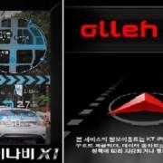 KT,올레내비 전격포기,팅크웨어엔진 탑재 '올레아이나비'출시