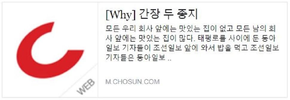 [주말SNS]조선일보 컬럼, '간장 두 종지' SNS후끈