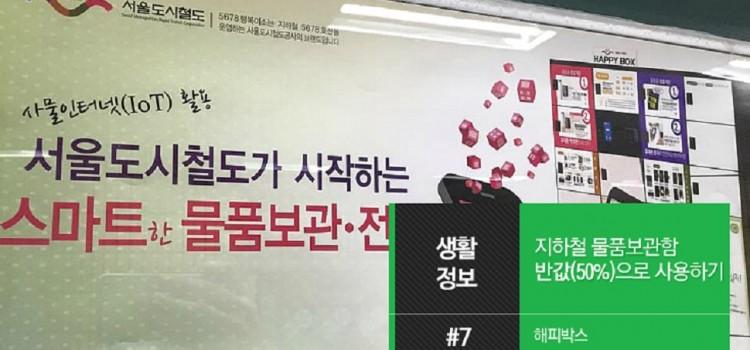 지하철 물품보관함은 IoT,스마트폰으로 결제
