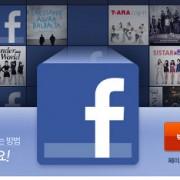 페이스북 음악공유, '뮤직스토리' 오픈