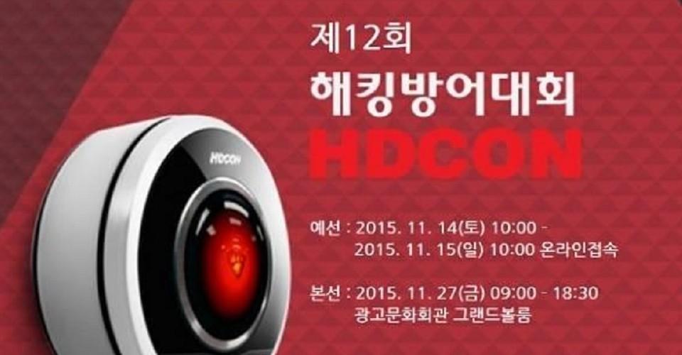 """""""해킹방어 챔피언 가린다"""", 12회 HDCON 개최"""