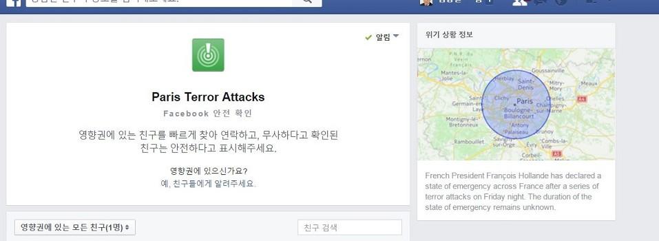 페이스북, 파리 연쇄 테러에 긴급히 '친구 안부' 기능추가