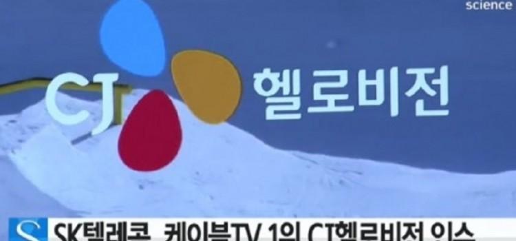 """KT, LGU+,SKT CJ인수,""""방송시장 황폐화 우려"""" 맹비난"""