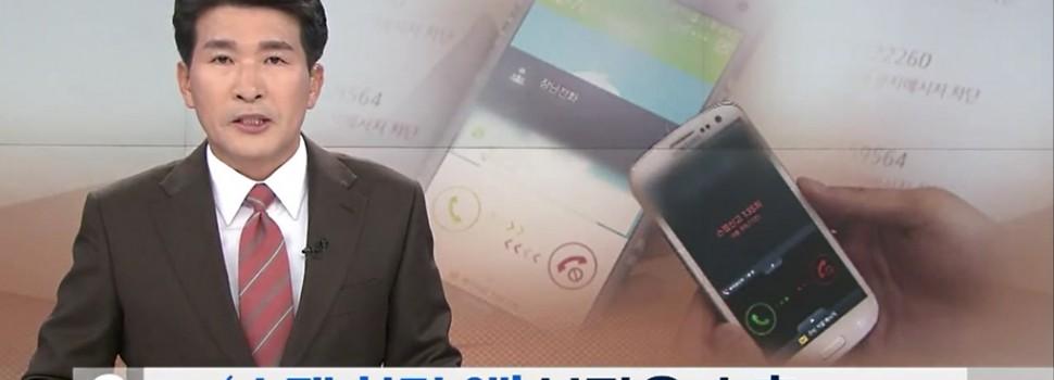 KBS,네이버 스팸차단 후스콜 부작용속출보도,눈길