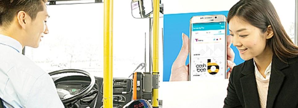 삼성페이,8일부터 버스∙지하철 대중교통카드로 사용