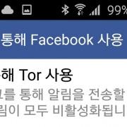 [피치원단독]中∙북한 페이스북 전격 개통,전세계 초미 관심사