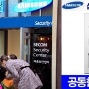 삼성 에스원,아파트 인터폰공사,불법으로 무허가업체 쓰다,적발