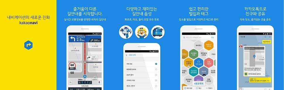 """[피치원AS]카카오,""""김기사 합병 재검토한 적 없다"""",카카오내비로 'GO'"""