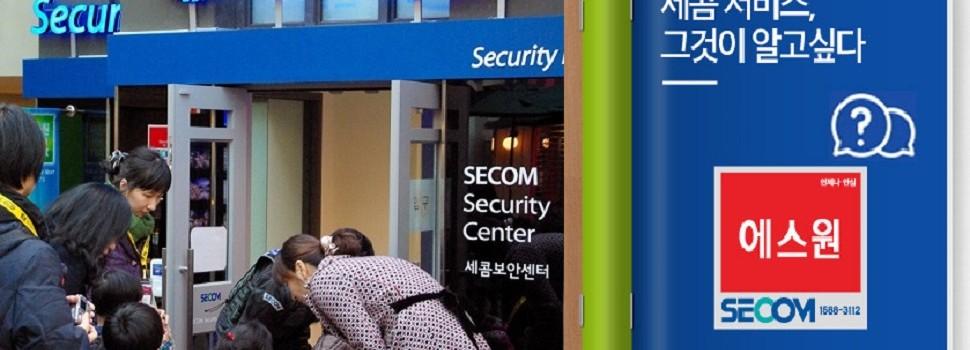 에스원∙삼성SDS,속이고 또속이고,아파트 인터폰공사 불법천지현장
