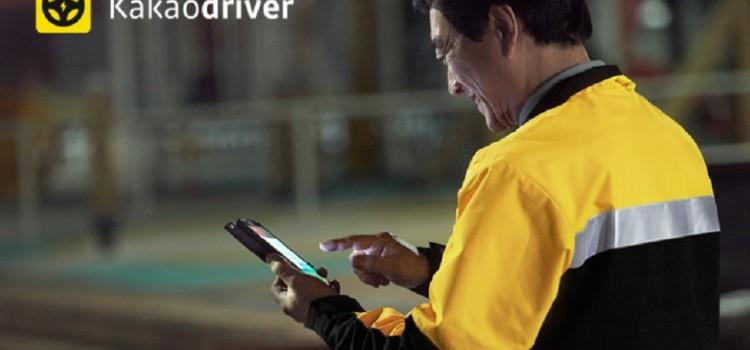 카카오 대리운전 영업개시,대리기사 연간 150만원 소득증가예상