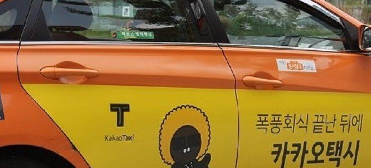 [피치원단독]카카오택시,택시승객에게 콜비받는다.8월부터 전면유료화,콜당 500원 전후 유력