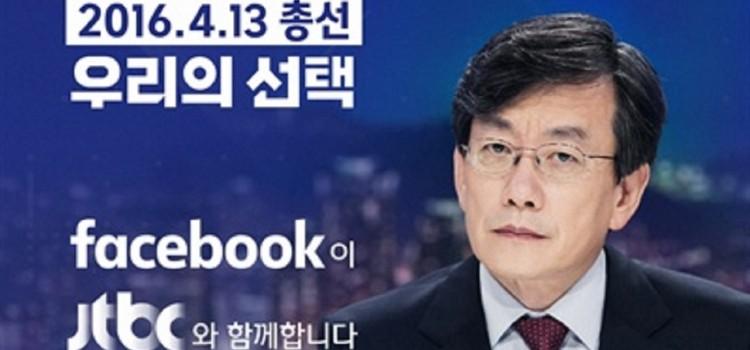 [피치원뷰]페북이 JTBC를 선택한 이유,SNS,TV선거방송 흔들까?