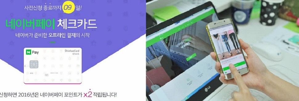 [피치원뷰]네이버 O2O출사표,신의한수 'N페이 체크카드',카카오와 대혈투예고