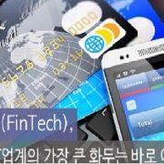 [피치원뷰]금융위가 핀테크산업협회 출범에 목숨건 3가지 이유