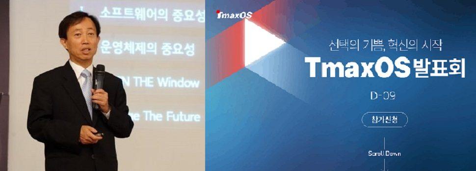 """[피치원뷰]티맥스OS의 불편한 진실,""""잃을게 없는 양치기 소년""""비난여론확산"""