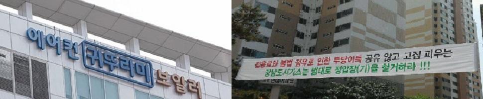 귀뚜라미그룹 강남도시가스,아파트부지 불법사용적발,두번째 소송당해