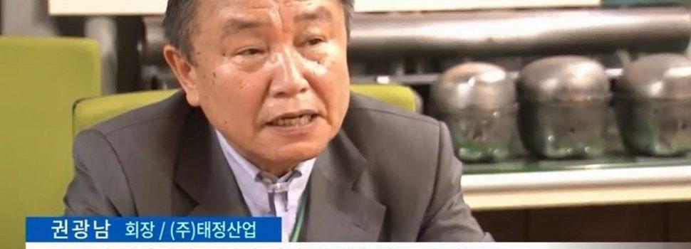 삼성전자 부사장이 납품사 헐값매각 주도,직접 갑질했다 폭로,태정산업 회장 일문일답