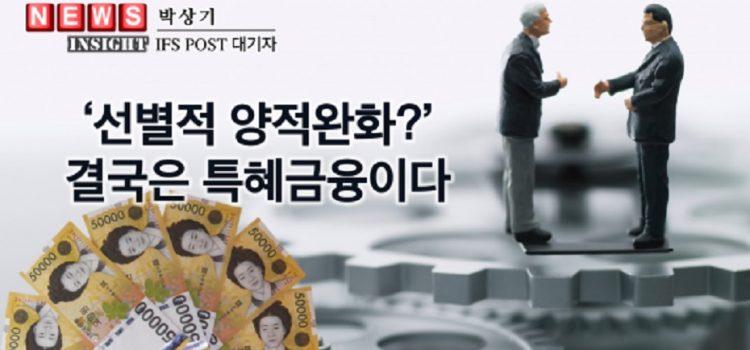 [전문가컬럼]'선별적 양적완화'? 결국은 특혜금융이다