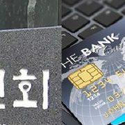 [금융적폐청산-①]금융개혁은 인적청산이 1순위,금융당국의 뻔뻔한 민낯