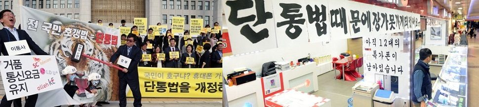"""공짜폰 사라지게한 단통법 시행 6년,""""치열한 시장경쟁 풀어라""""폐기만이 답"""