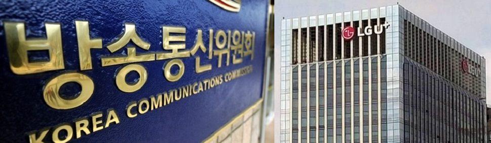 LGU+ 항명 언론플레이에 방통위,단통법조사과장 대기발령 강경조치,LGU+ 초비상