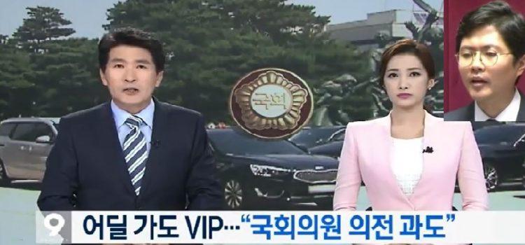 "[SNS는지금]김광진 전의원,KBS '어딜가도 VIP,국회의원 의전과도'보도에 ""취재하고 쓰세요""직격탄"
