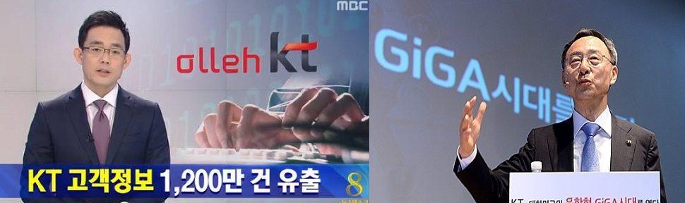법원,해킹당해 고객 1200만명의 개인정보 유출한 KT에 7000만원 부과는 위법판결,네티즌 뿔났다
