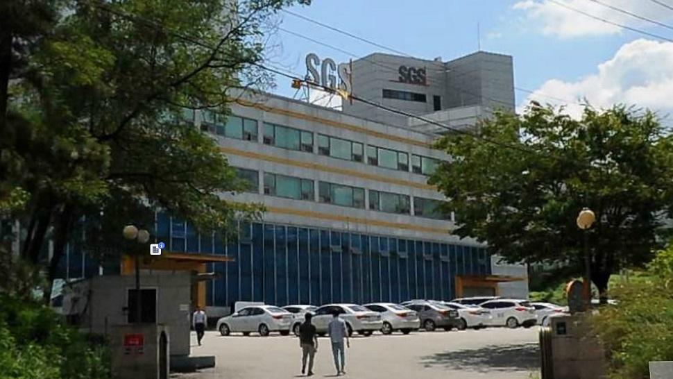 SGS기흥사무소
