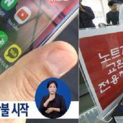 """삼성전자,이번에는 갤노트7 '집단 리콜거부사태',25만여 사용자""""계속 사용하겠다""""법적다툼 우려"""