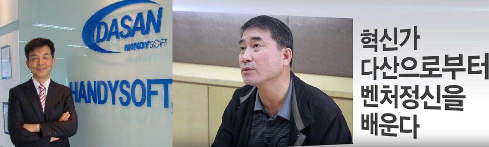 남민우 다산회장,뚝심의 SW명가 재건,핸디소프트,화려한 부활∙코스닥재입성 성공