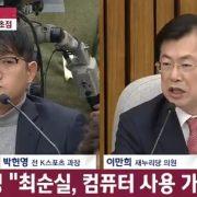 박근혜 대통령,퇴임후 K스포츠재단이사장 취임하려 했다,K스포츠재단 전직 직원주장