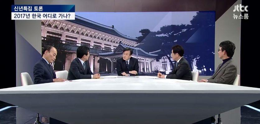 "JTBC 신년토론회, ""이재명시장은 함량미달, 유승민의원은 50%부족"" 대선후보 역량부족비판 쏟아져"
