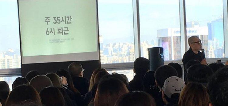 배달의 민족 김봉진 CEO의 파격적 실험,3월부터 주 35시간 근무체제선언