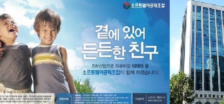 """[피치원뷰]1500억원대 SW창조타운공사 강행하는 SW공제조합,""""제정신이냐""""비난여론 후폭풍"""