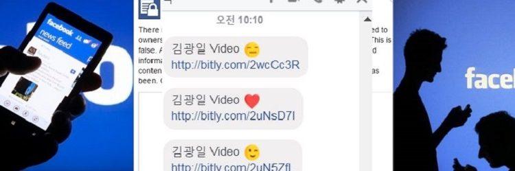"""""""페북 메신저 동영상 링크 절대 클릭하지 마세요"""" 페북 메신저 또 해킹,악성코드대량 유포"""