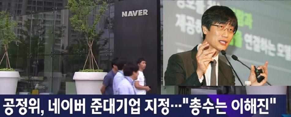 [피치원뷰]공정위 이해진 검찰고발,30년전 잣대 시대착오적 행정 비난여론