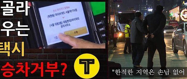 서울시,이번엔 택시앱베껴 '카피캣 갑질'논란재연, 스타트업 생태계 말살주범 비난여론 봇물