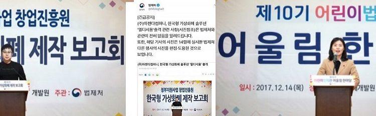 """가상화폐 가짜뉴스파동,처음부터 속일 생각,인천일보 """"돈만내면 포털전송OK"""",네이버,언론사퇴출검토"""