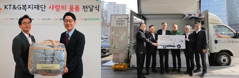 KT&G,이웃 나눔 실천으로 연말 '따뜻'