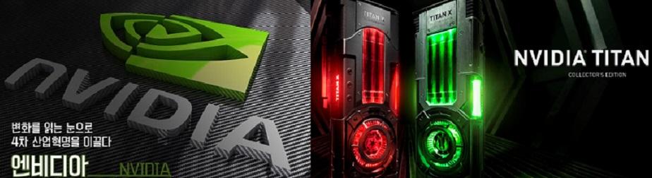 """엔비디아,고객에 """"GPU,서버∙클라우드용 사용하면 불법""""약탈적 약관통보,갑질논란"""